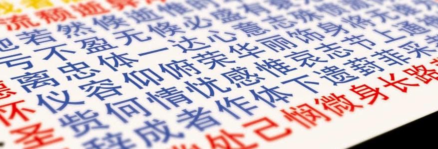 detalle escritura china actual